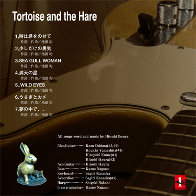 「Tortoise and the Hare」(うさぎとかめ)